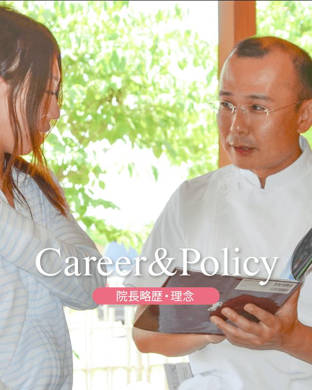 児島医院 長野県 整形外科 リハビリテーション科 院長略歴・理念