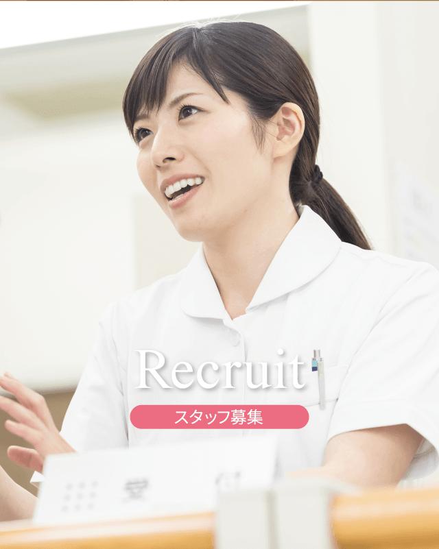 児島医院 長野県 整形外科 リハビリテーション科 スタッフ募集