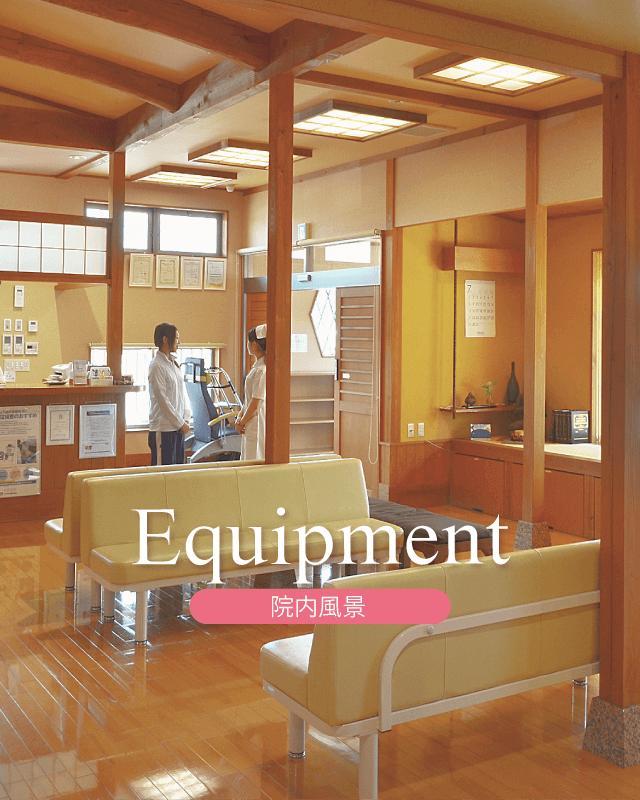 児島医院 長野県 整形外科 リハビリテーション科 院内風景