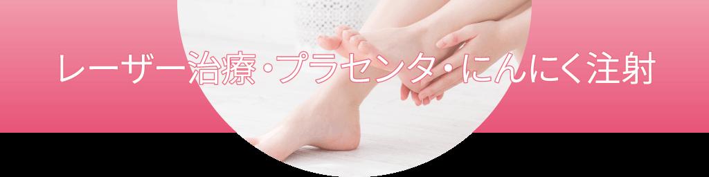 児島医院 長野市 リハビリテーション科 整形外科 インフルエンザ予防接種 肩こり 首の痛み 腰痛 LPバナー
