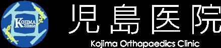 児島医院 長野市 整形外科 リハビリテーション科 インフルエンザ予防接種 肩こり 首の痛み 腰痛 児島医院ロゴ